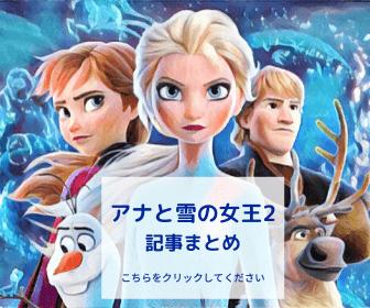アナと雪の女王2 記事まとめ